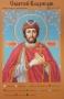 Иконы канва холст Владислав