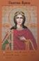 Иконы канва холст Ирина