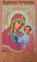 Иконы канва холст  Икона Казанская