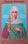 Иконы канва холст Антонина