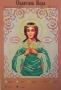 Иконы канва холст Вера