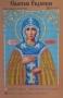 Иконы канва холст Евдокия