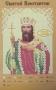 Иконы канва холст  Константин