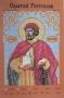 Иконы канва холст Ростислав