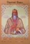 Иконы канва холст Павел