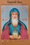 Иконы канва холст Олег