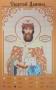 Иконы канва холст Даниил