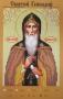 Иконы канва холст Геннадий
