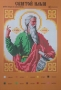 Иконы канва холст Илья
