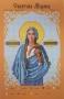 Иконы канва холст Мария