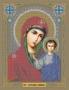 28*34 Икона Богородица Казанская (Бис-19)